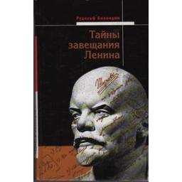 Тайны завещания Ленина/ Рудольф Баландин