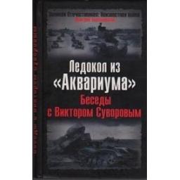 """Ледокол из """"Аквариума""""/ Дмитрий Хмельницкий"""