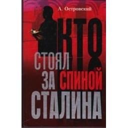 Кто стоял за спиной Сталина?/ Александр Островский