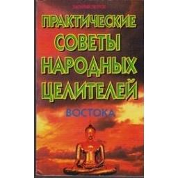 Практические советы народных целителей Востока/ Василий Петров