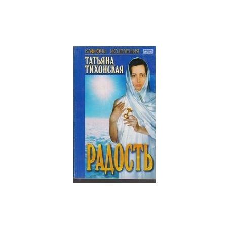 Радость/ Татьяна Тихонская