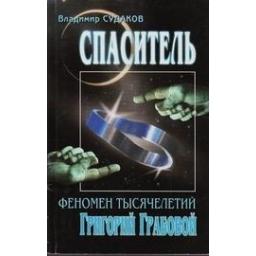 Спаситель - феномен тысячелетий Григорий Грабовой/ Судаков Владимир