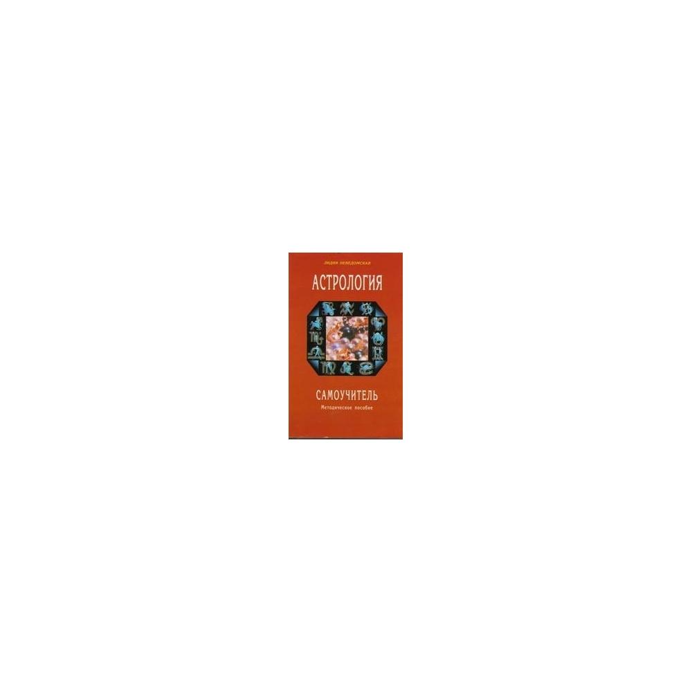 Астрология. Самоучитель. Методическое пособие/ Лидия Неведомская