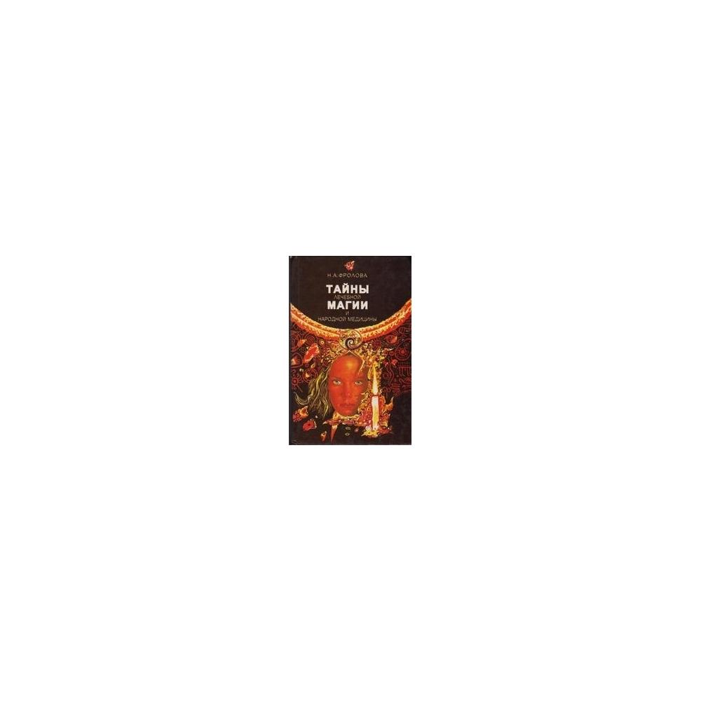 Тайны лечебной магии и народной медицины/ Наталия Фролова