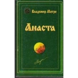 Анаста/ Мегре Владимир