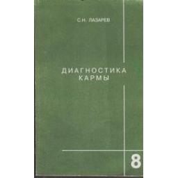 Диагностика кармы. Книга 8. Диалог с читателями/ Лазарев С. Н.
