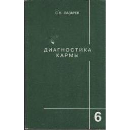 Диагностика кармы. Книга 6. Ступени к божественному/ Сергей Лазарев