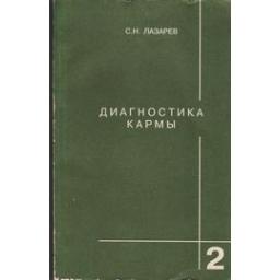 Диагностика кармы (2 книга): Чистая карма/ Лазарев С. Н.