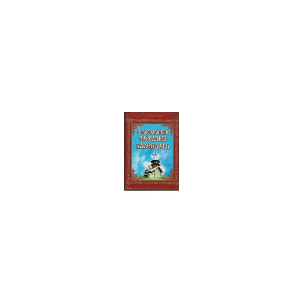 Православный народный календарь/ Т. Артемова