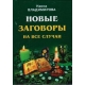 Новые заговоры на все случаи жизни/ Наина Владимирова