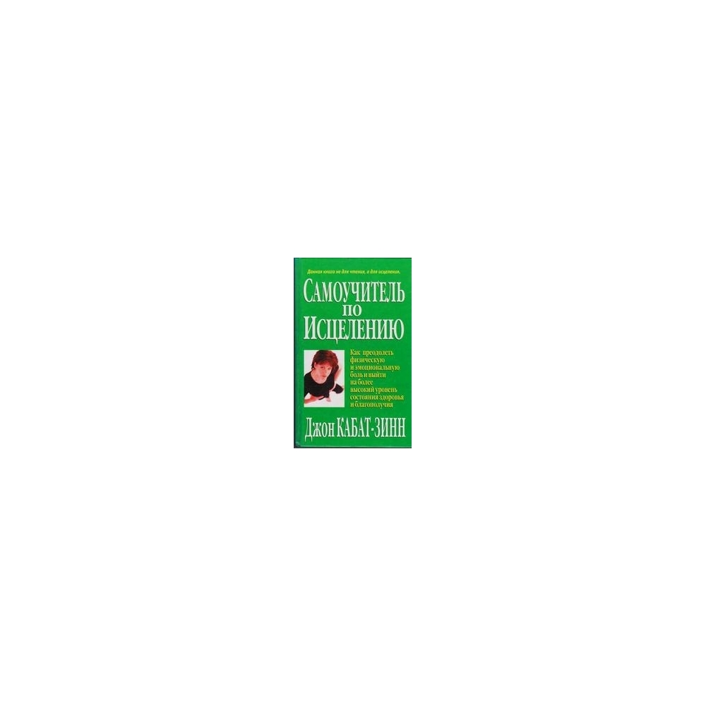 Самоучитель по исцелению/ Джон Кабат-Зинн