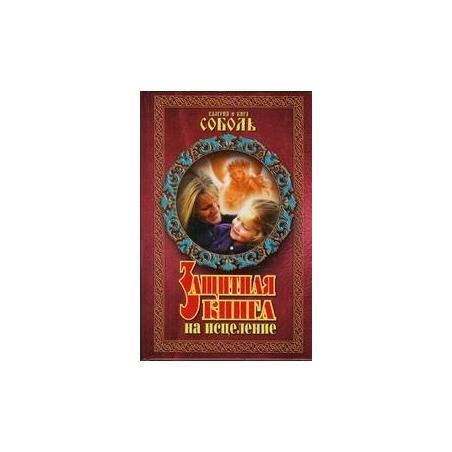 Защитная книга на исцеление/ Валерия Соболь