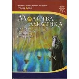 Молитва мистика/ Роман Доля