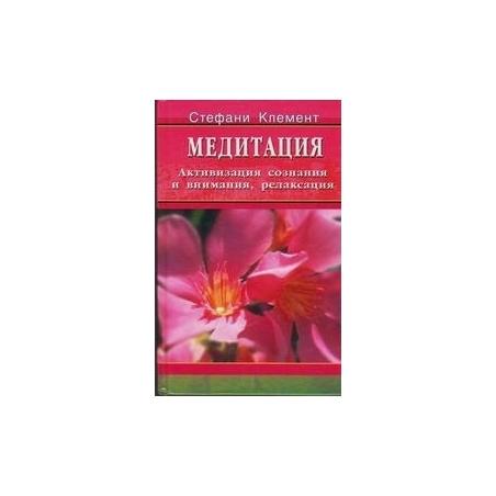 Медитация. Активизации сознания и внимания, релаксация/ Стефани Джин Клемент
