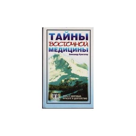 Тайны восточной медицины. Путь к здоровью, красоте и долголетию/ Александр Кунктатор