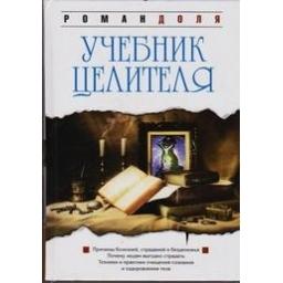 Учебник целителя/ Роман Доля