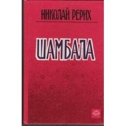 Шамбала/ Николай Рерих