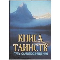Книга Таинств. Путь самопосвящения/ С.М. Неаполитанский (состав.)