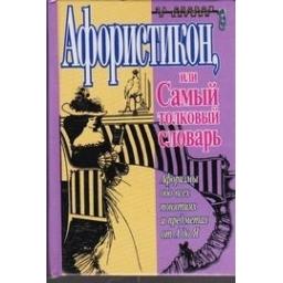 Афористикон, или Самый толковый словарь/ Константин Душенко
