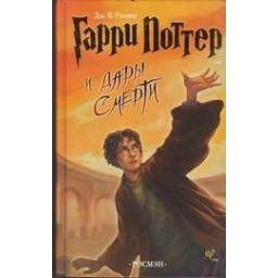Гарри Поттер и дары смерти/ Ролинг Дж. К.