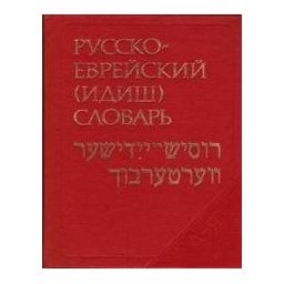 Русско-еврейский (идиш) словарь/ Шапиро М.А.