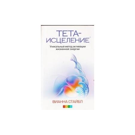 Тета-исцеление/ Вианна Стайбл