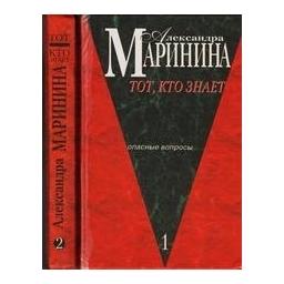 Тот, кто знает (2 тома)/ Александра Маринина