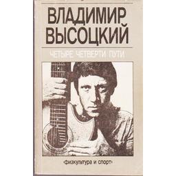 Четыре четверти пути/ Высоцкий Владимир