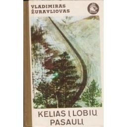Kelias į lobių pasaulį/ Žuravliovas Vladimiras