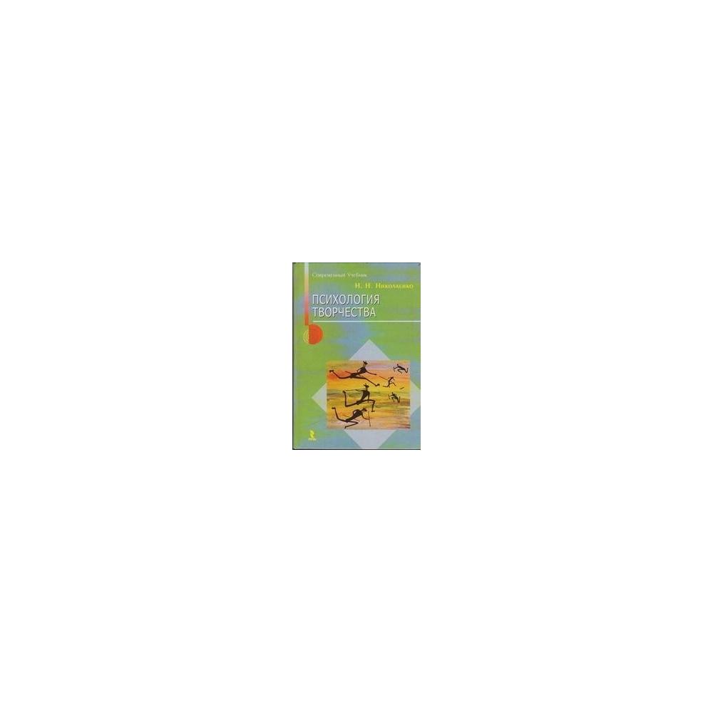 Психология творчества/ Николаенко Н.Н.