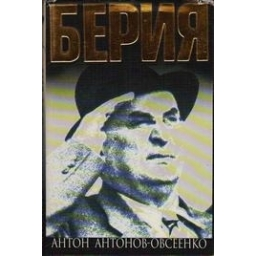Берия/ Антонов-Овсиенко А.