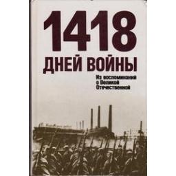 1418 дней войны. Из воспоминаний о Великой Отечественной/ Цветаев Е.Н., Яровиков В.С.