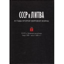 СССР и Литва в годы Второй мировой войны. Том I/ Каспаравичюс A. и др.