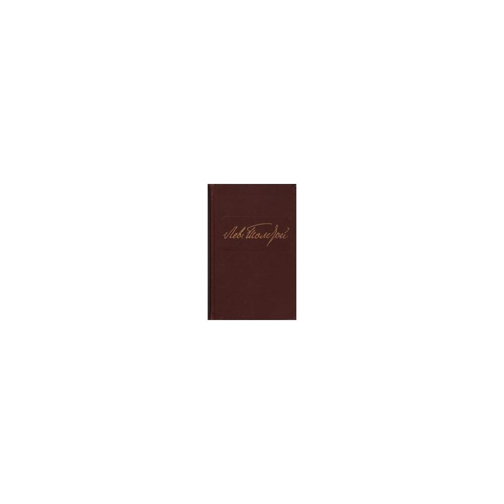 Лев Толстой. Собрание сочинений в 12 томах/ Толстой Лев Николаевич