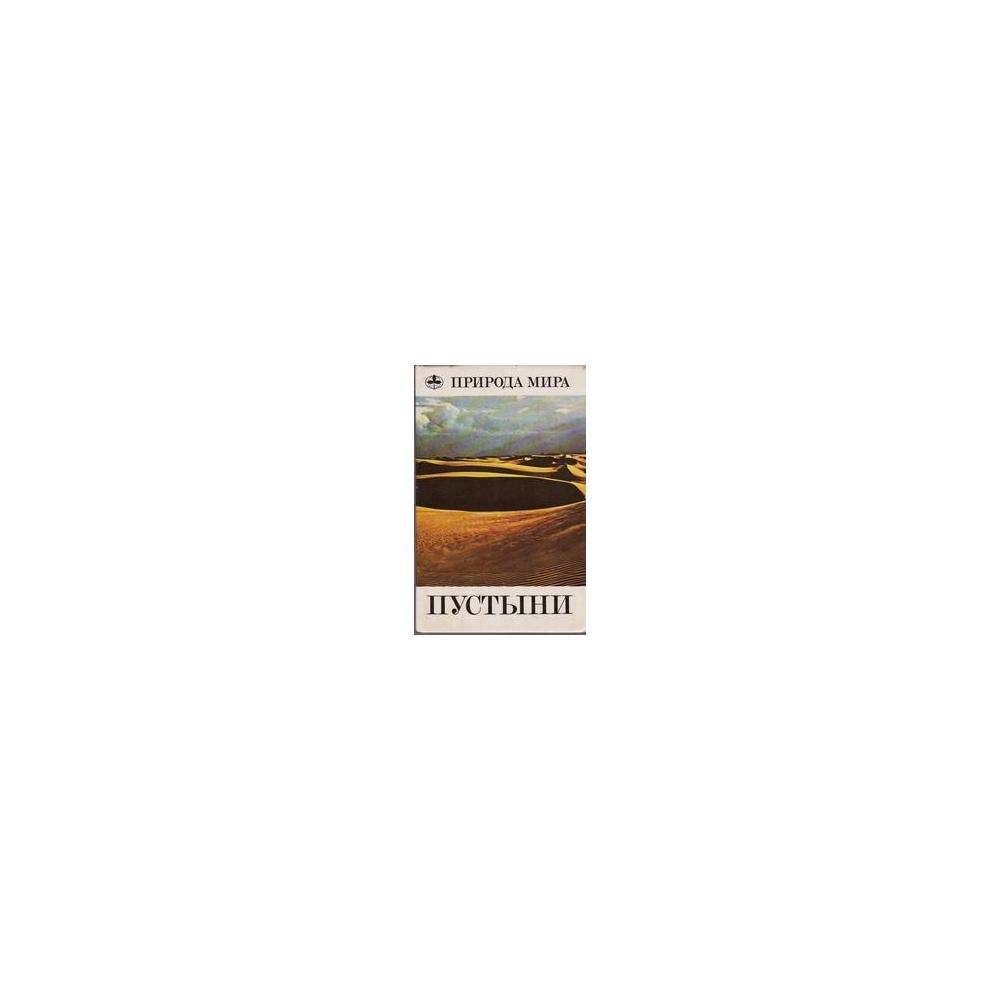 Пустыни/ Бабаев А.Г., Зонн И.С., Дроздов Н.Н., Фрейкин З.Г.