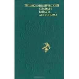 Энциклопедический словарь юного астронома/ Состав. Николай Ерпылев
