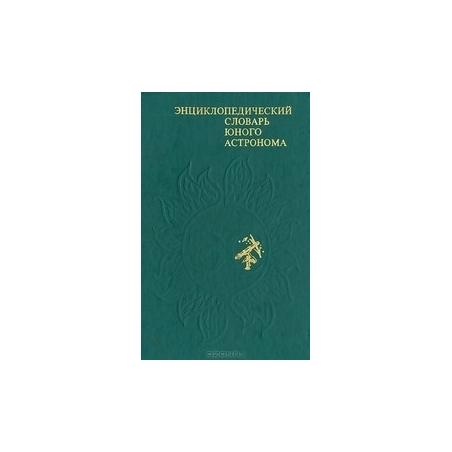 Энциклопедический словарь юного астронома/ Н. Ерпылев