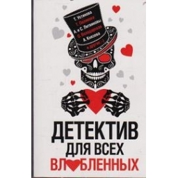Детектив для всех влюбленных/ Устинова Т. и др.