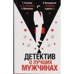 Детектив о лучших мужчинах/ Устинова Т. и др.