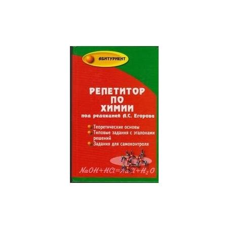 Репетитор по химии/ Егоров А. С.