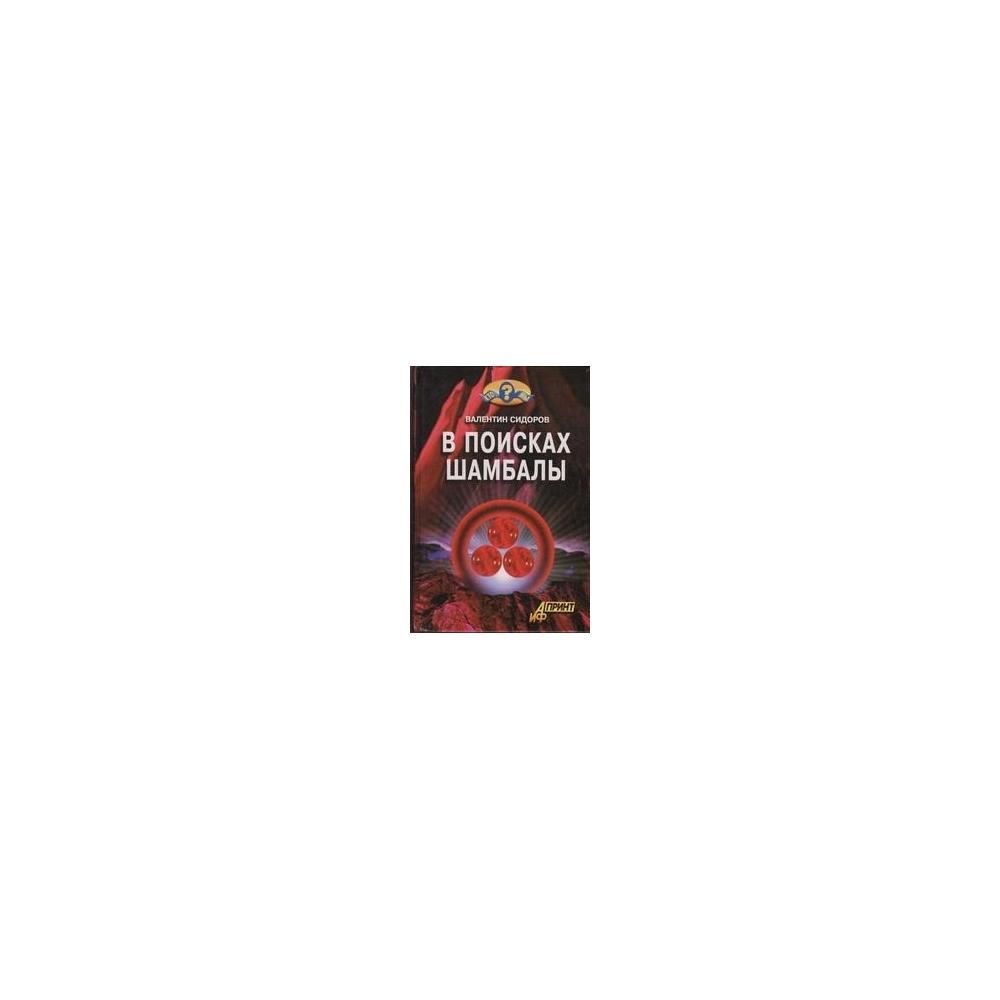 В поисках Шамбалы/ Сидоров Валентин