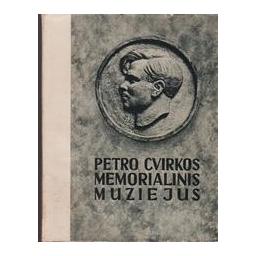 Petro Cvirkos memorialinis muziejus/ Vairas-Račkauskas K.
