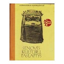 Senovės kultūrų paslaptys/ Kondratovas A.
