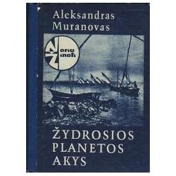 Žydrosios planetos akys/ Muranovas A.