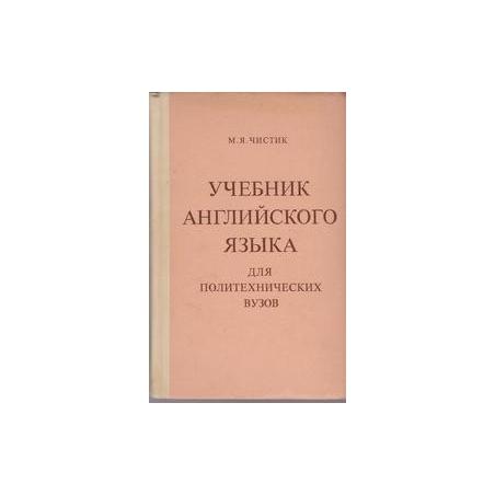 Учебник английского языка для политехнических вузов