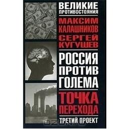 Россия против Голема. Точка перехода/ Максим Калашников, Сергей Кугушев