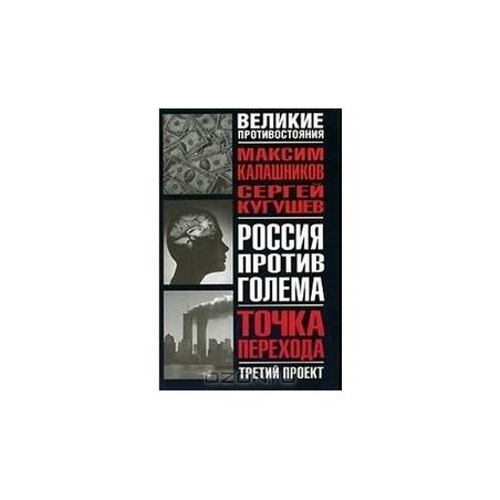 Россия против Голема. Точка перехода/ Калашников М., Кугушев С.