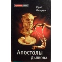 Апостолы дьявола/ Юрий Петухов