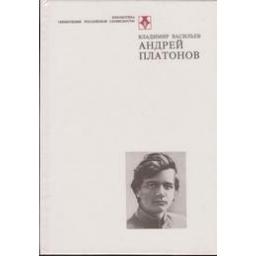 Андрей Платонов/ Владимир Васильев