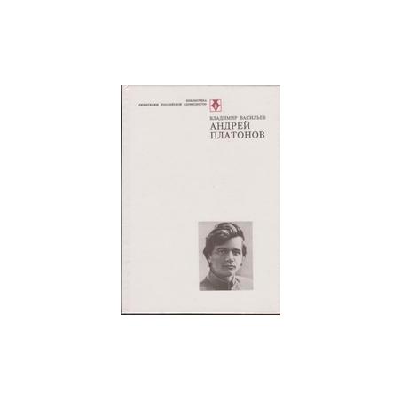 Андрей Платонов/ Васильев В.